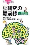 脳研究の最前線(下巻) (ブルーバックス)