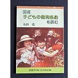 国連子どもの権利条約を読む (岩波ブックレット)