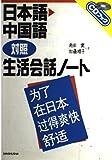 日本語・中国語対照 生活会話ノート (CDブック)