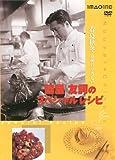 脇屋友詞のスペシャルレシピ [DVD]の画像