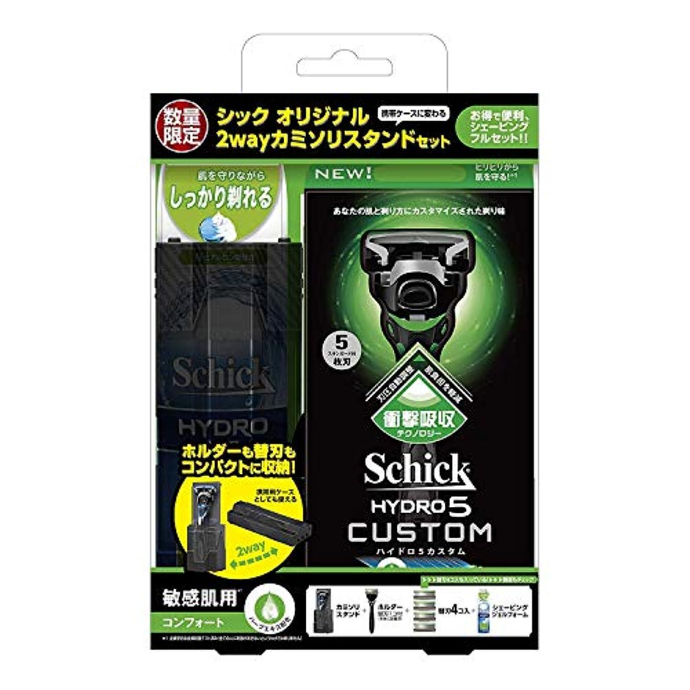 感性怪物ヘアシック Schick 5枚刃 ハイドロ5 カスタム コンフォート スペシャルパック 替刃5コ付 (替刃は本体に装着済み) 男性 カミソリ