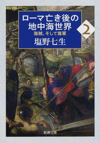 ローマ亡き後の地中海世界2: 海賊、そして海軍 (新潮文庫)の詳細を見る