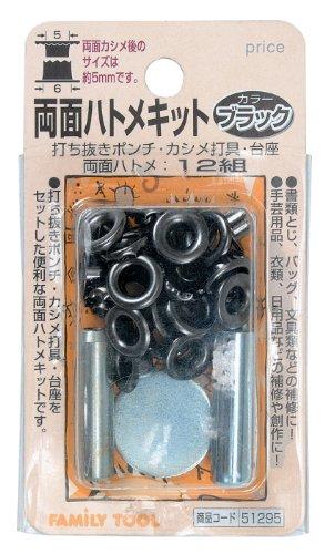 ファミリーツール(FAMILY TOOL) 両面ハトメキット 5mm ブラックメッキ 12組 51295