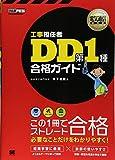 電気通信教科書 工事担任者 DD第1種 合格ガイド (EXAMPRESS)