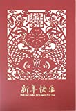 中国新年(春節) 年賀カード大112 剪紙双魚_新年快楽
