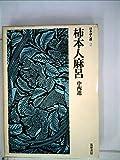 柿本人麻呂 (1970年) (日本詩人選〈2〉)