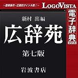広辞苑 第七版 for Mac|ダウンロード版