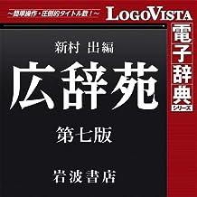 広辞苑 第七版 for Win ダウンロード版
