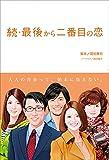 続・最後から二番目の恋 (フジテレビBOOKS)