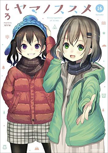 ヤマノススメ 16 (アース・スターコミックス)