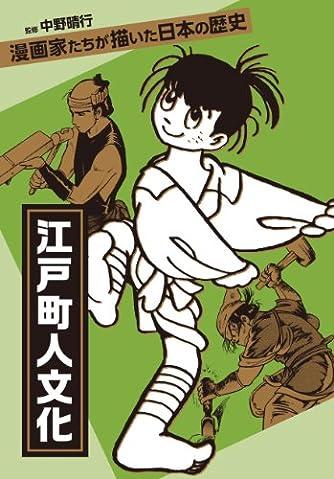 江戸町人文化 (漫画家たちが描いた日本の歴史)