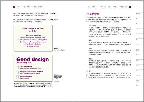 ノンデザイナーズ・デザインブック [フルカラー新装増補版]