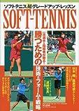 ソフトテニス超グレードアップ・レッスン—勝つための「技術&フォーム&戦略」 (B・B MOOK 796 スポーツシリーズ NO. 666) [ムック] / ベースボール・マガジン社 (刊)