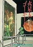 火星人ゴーホーム (ハヤカワ文庫 SF 213)