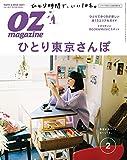 OZmagazine (オズマガジン) 2017年 02月号 [雑誌]