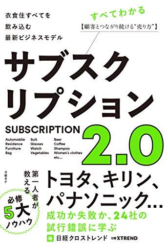 サブスクリプション2.0 衣食住すべてを飲み込む最新ビジネスモデル