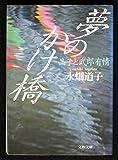 夢のかけ橋―晶子と武郎有情 (文春文庫)