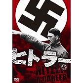 ヒトラー [DVD]