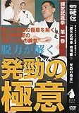 発勁の極意 [DVD]