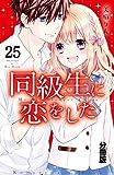 同級生に恋をした 分冊版(25) かけだしたくなる気持ち (なかよしコミックス)