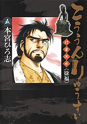 こううんりゅうすい〈徐福〉 5 (ヤングジャンプコミックス)