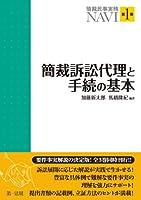 簡裁訴訟代理と手続の基本 (簡裁民事実務NAVI 第 1巻)