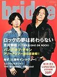 bridge (ブリッジ) 2012年 05月号 [雑誌]