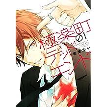 極楽町デッドエンド(1) (ARIAコミックス)