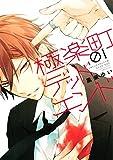 ★【100%ポイント還元】【Kindle本】極楽町デッドエンド(1) (ARIAコミックス) が特価!