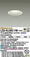 DAIKO LEDダウンライト (LED内蔵) 電源別売 電球色 3000K 埋込穴Φ125 LZD91283YW