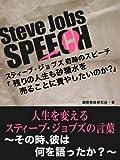 Steve Jobs speech 2 「残りの人生も砂糖水を売ることに費やしたいのか?」 人生を変えるスティーブ・ジョブズの言葉 ?そのとき、彼は何を語ったか??