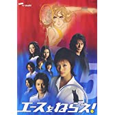 エースをねらえ!<TVドラマ版> 5 [DVD]