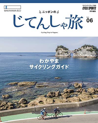 ニッポンのじてんしゃ旅 Vol.06 和歌山サイクリングガイド (ヤエスメディアムック583)