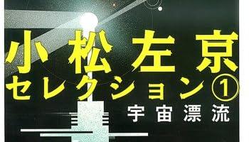 小松左京、死去
