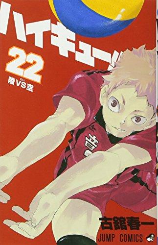 ハイキュー!! 22 (ジャンプコミックス)の詳細を見る