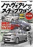 トヨタ・ノア&ヴォクシーVSホンダ・ステップワゴン (SAN-EI MOOK コダワリ中古車GET!!シリーズ)