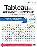 Tableauによる最強・最速のデータ可視化テクニック ?データ加工からダッシュボード作成まで?
