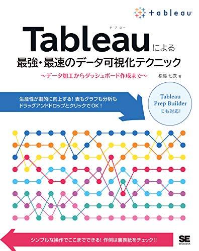 Tableauによる最強・最速のデータ可視化テクニック ~データ加工からダッシュボード作成まで~の詳細を見る