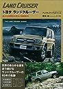 トヨタ ランドクルーザー 絶大な信頼性を誇る4輪駆動車