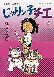 じゃりン子チエ【新訂版】 : 3 (アクションコミックス)