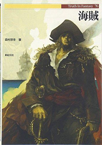 海賊 (Truth In Fantasy)の詳細を見る