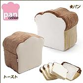 思わず食べたくなるクッション 食パンクッション [カラー:トースト] 4枚セット 日本製