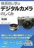 体系的に学ぶデジタルカメラのしくみ 第3版