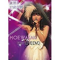 MOE WAKAKI FIRST LIVE DVD『永遠の17歳伝説』春のサーティワン祭り