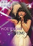 MOE WAKAKI FIRST LIVE DVD 永遠の17歳伝説 春のサーティワン祭り[DVD]