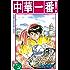 中華一番(2) (週刊少年マガジンコミックス)