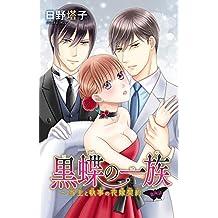 黒蝶の一族~当主と執事の花嫁契約 4 (恋愛宣言)