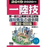 2019-2020年版 第一級陸上無線技術士試験 法規―吉川先生の過去問解答・解説集