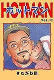 ホットマン 12 (highstone comic)