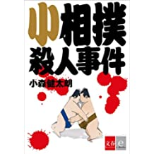 小相撲殺人事件【文春e-Books】(Kindle Single)